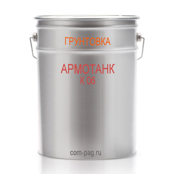 грунтовка Армотанк к-06