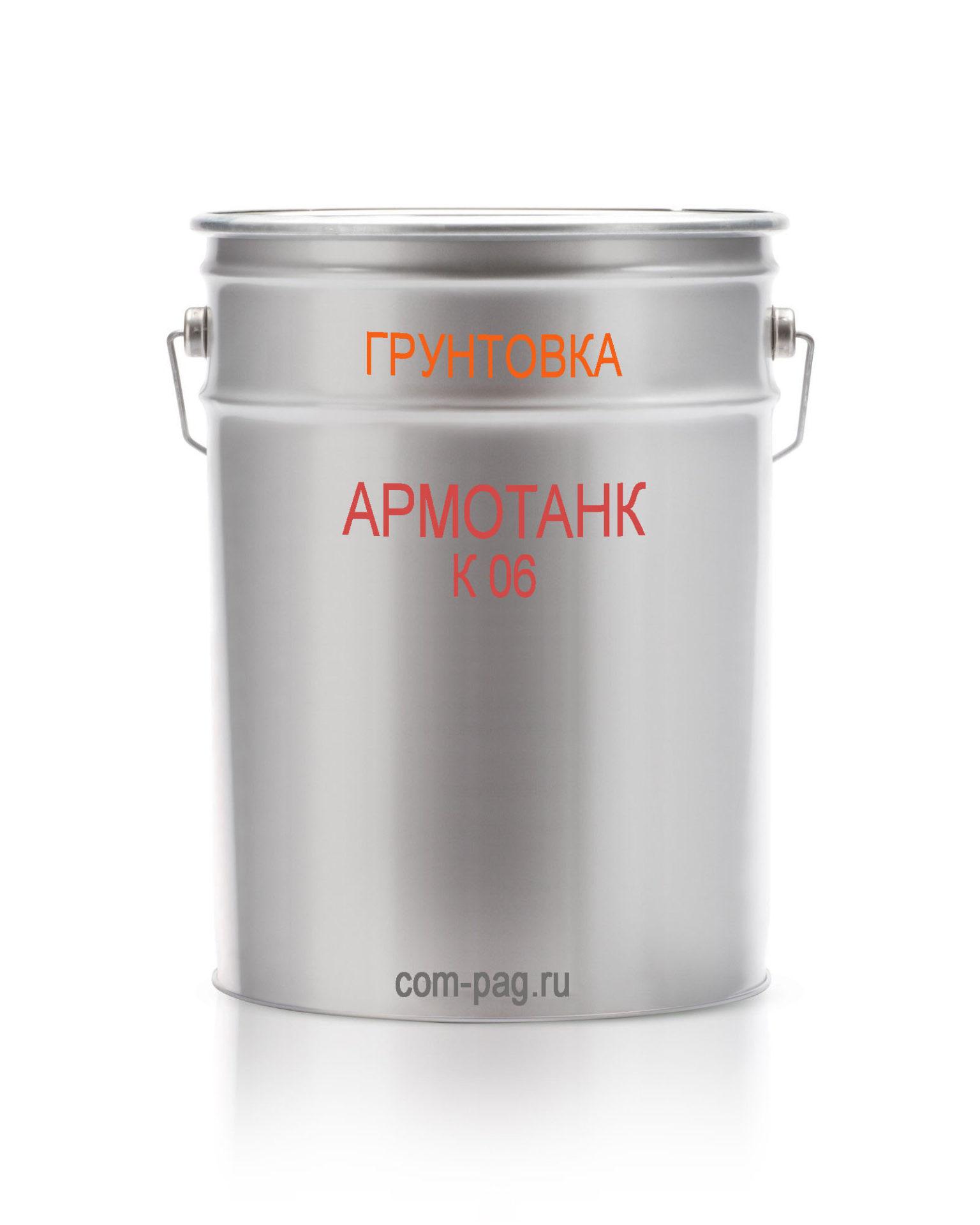 Армотанк 06