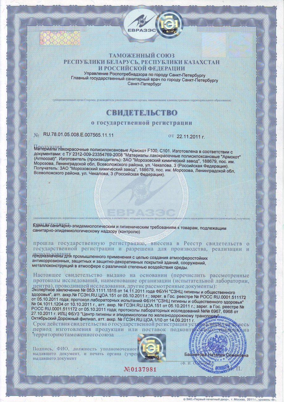 SGR-Armokot-F100-C101