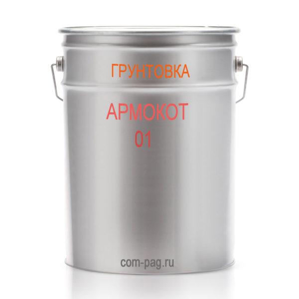 грунтовка Армокот 01