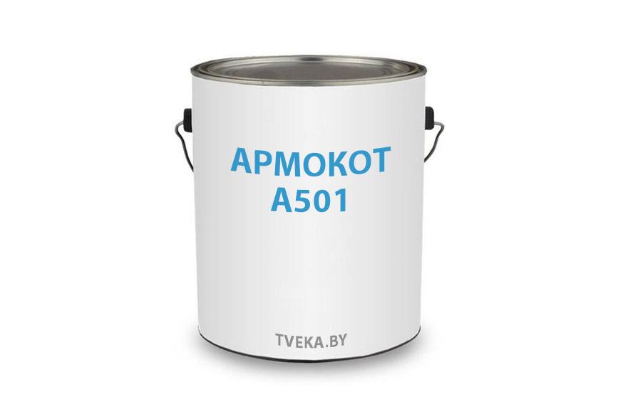 armokot-a501