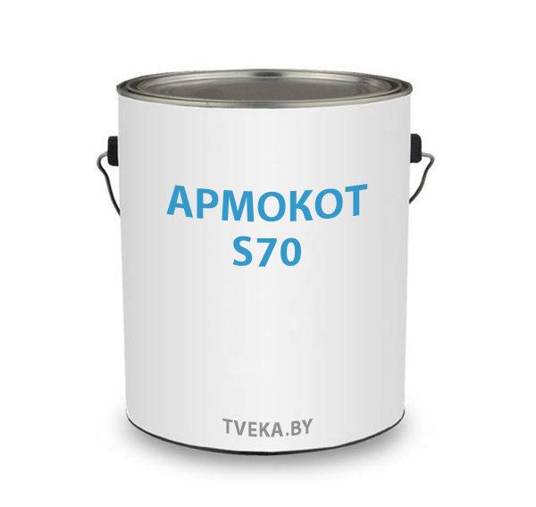 Краска Армокот S70 хим-стойкая