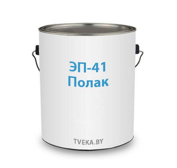 ЭП-41 Полак