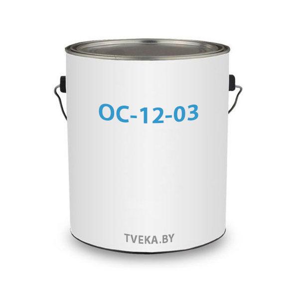 Краска ОС-12-03 термостойкая +300 °С