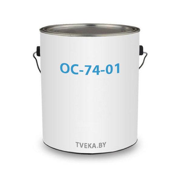 Краска ОС-74-01 химстойкая термостойкая