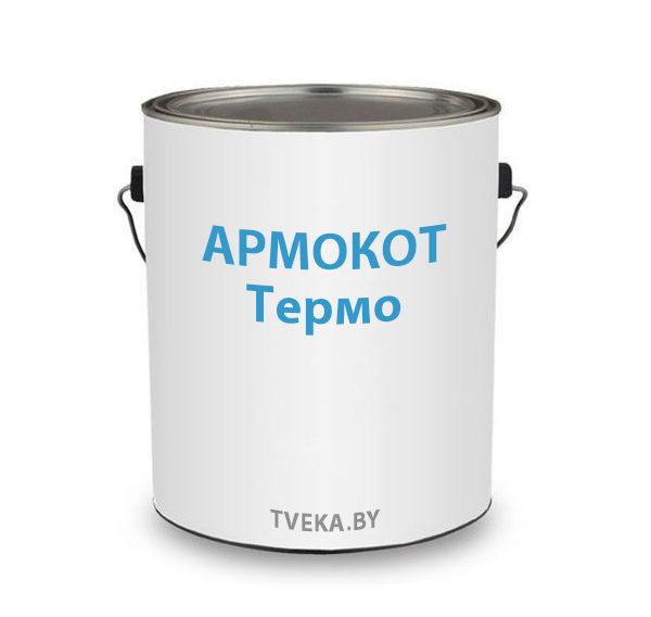 Краска Армокот Tермо