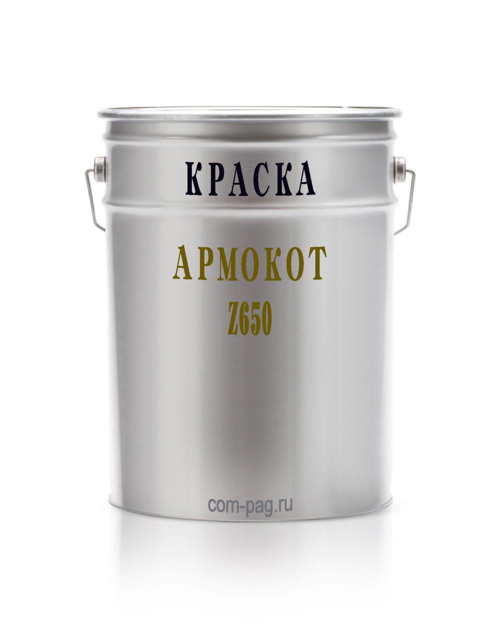 АрмокотZ650