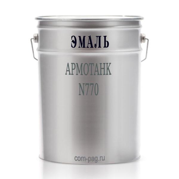 краска Армотанк N770
