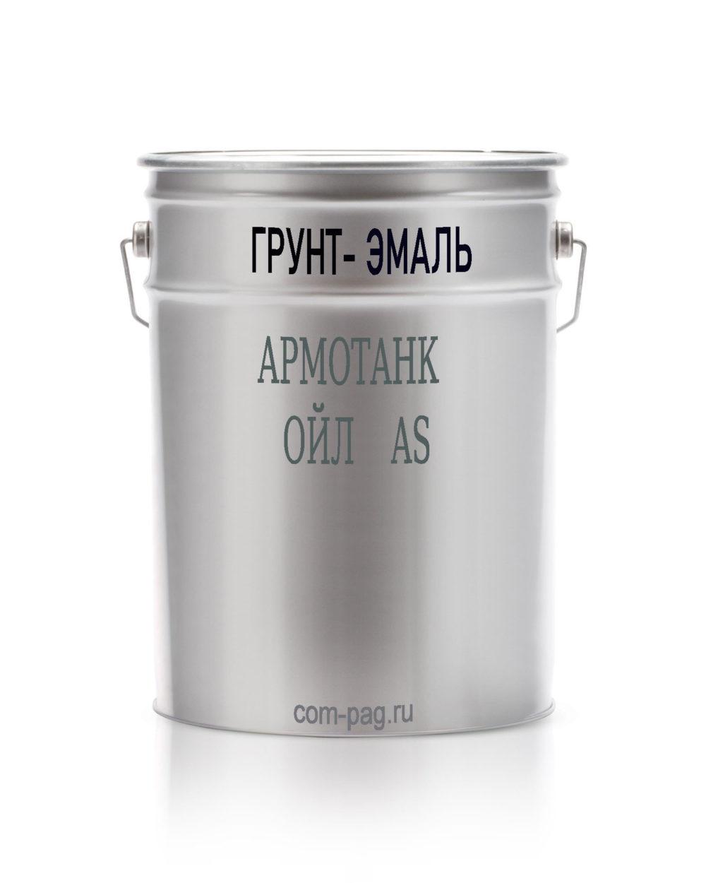Армотанк ОЙЛ AS
