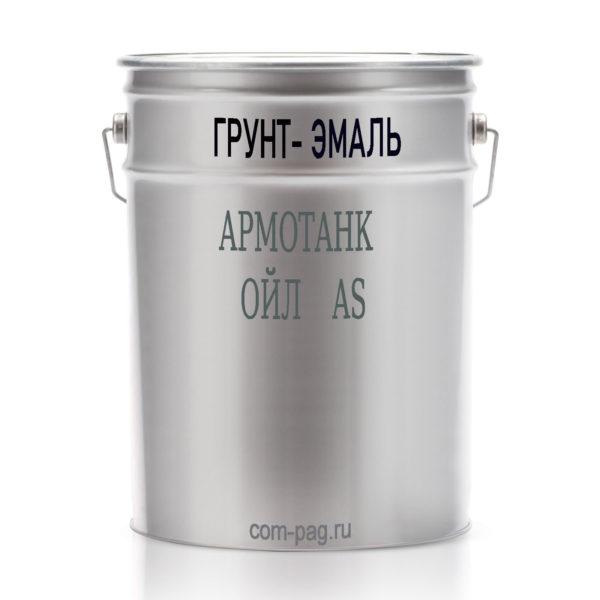 грунт-эмаль Армотанк ОЙЛ АS