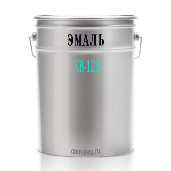 эмаль ХВ-125
