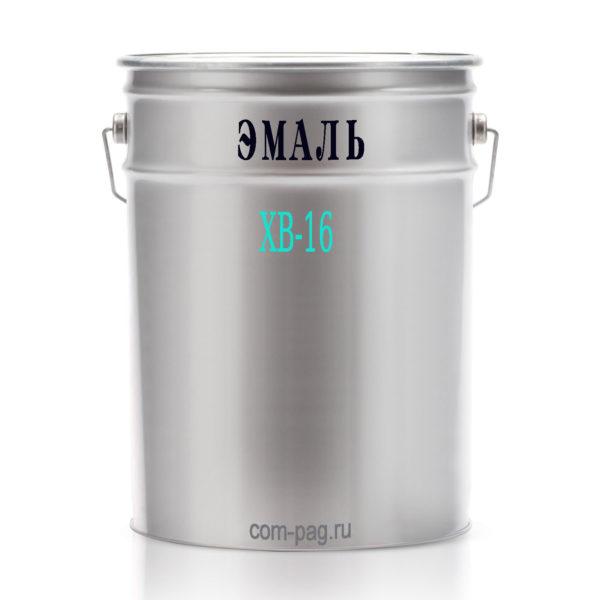 эмаль ХВ-16