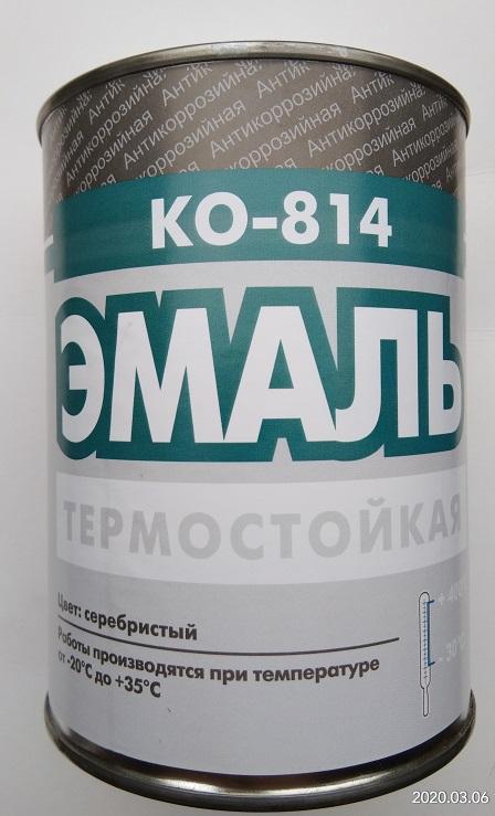 """эмаль КО-814 серебристая, фасовка 0,75 кг. Производитель АО """"МХЗ"""""""