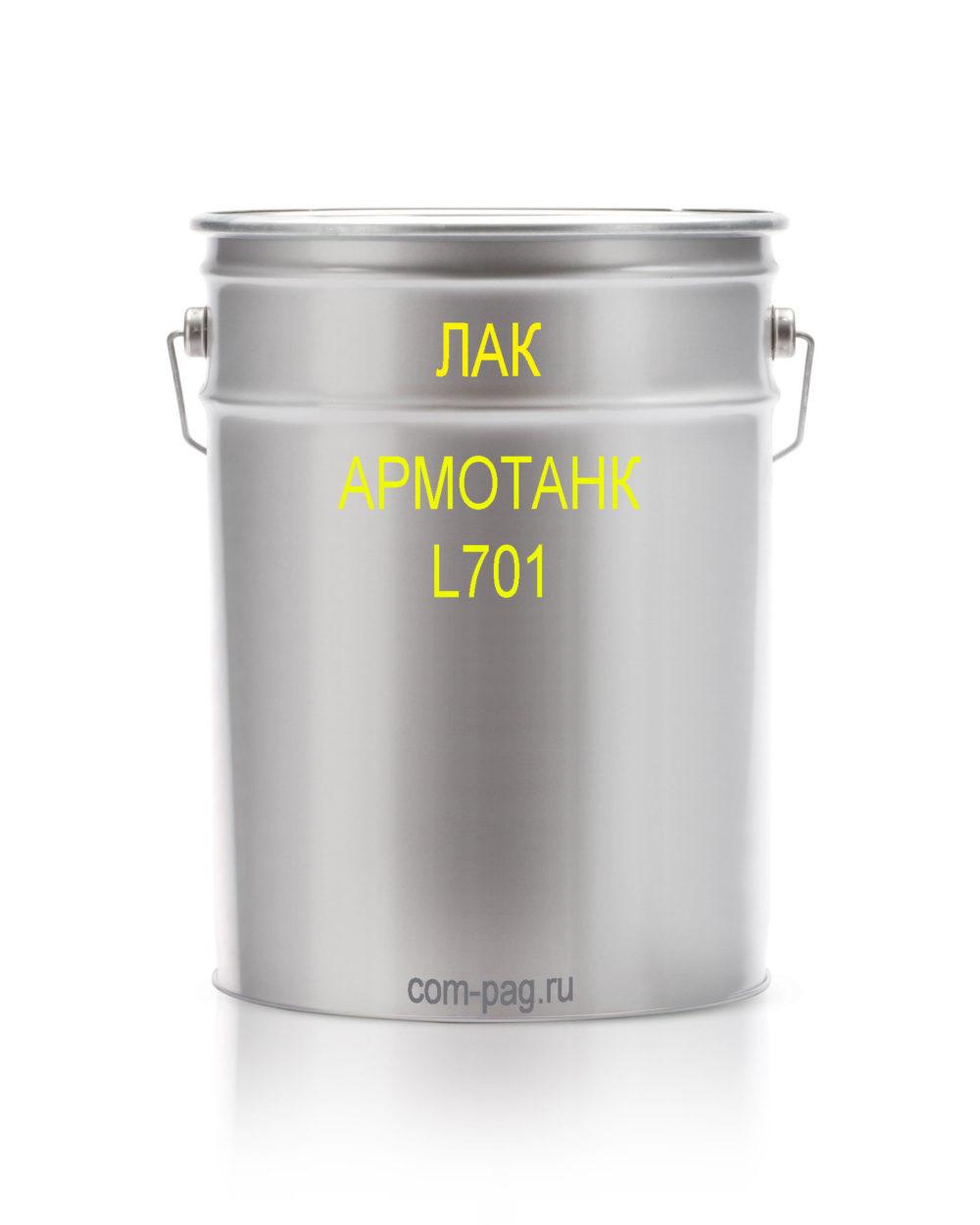 Армотанк L701
