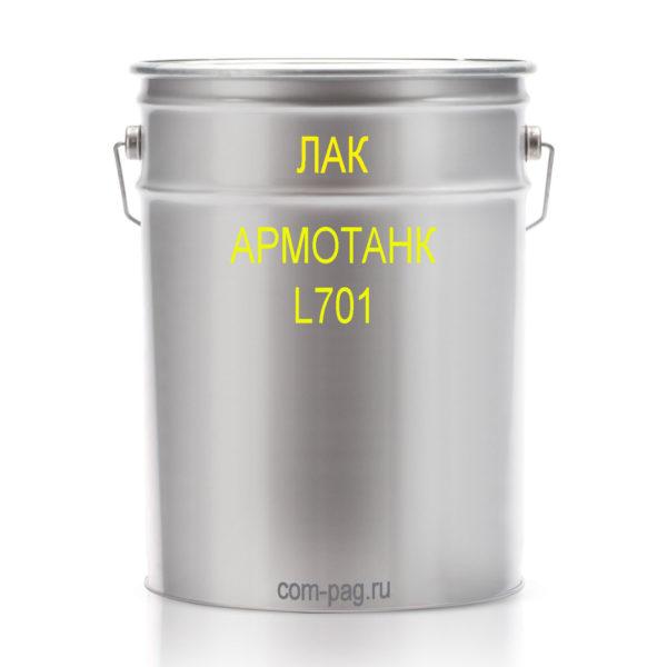 лак Армотанк L701