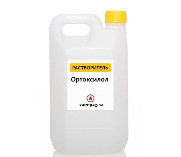 растворитель ортоксилол