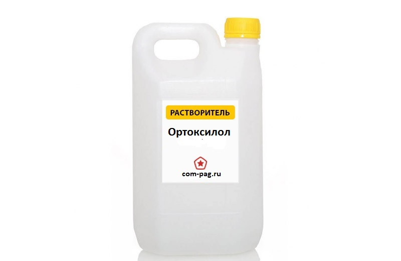 Р ортоксилол Com Pag